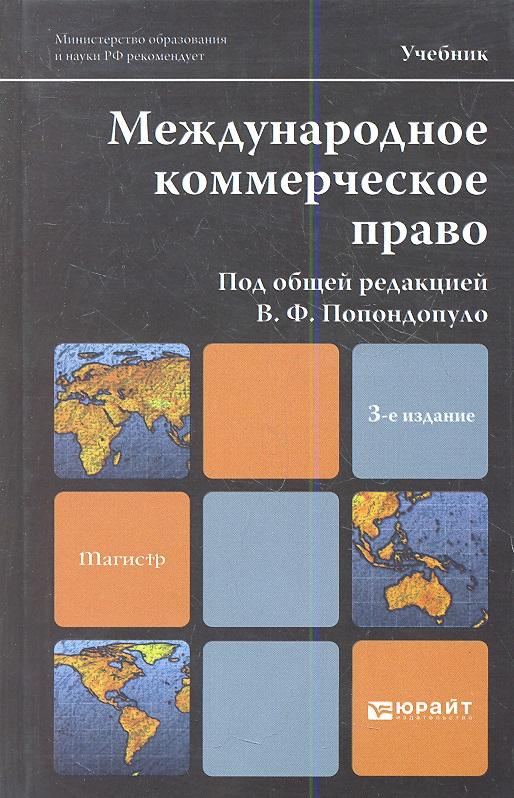 Попондопуло В. (ред.) Международное коммерческое право. Учебник для магистров. 3-е издание, переработанное и дополненное крассов о экологическое право учебник 3 е издание пересмотренное