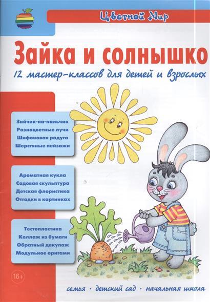 Зайка и солнышко. 12 мастер-классов для детей и взрослых