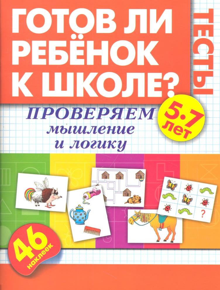 Жукова О. Готов ли ребенок к школе? Тесты. Проверяем мышление и логику. 5-7 лет весна дизайн обучающая игра готов ли ты к школе мышление
