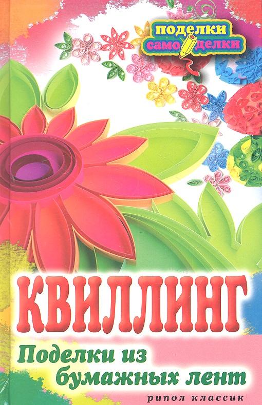 Шилкова Е. Квиллинг. Поделки из бумажных лент