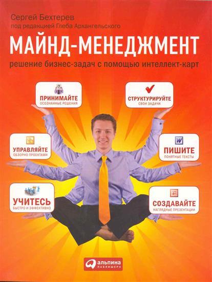 Бехтерев С. Майнд-менеджмент Решение бизнес-задач с помощью интеллект-карт