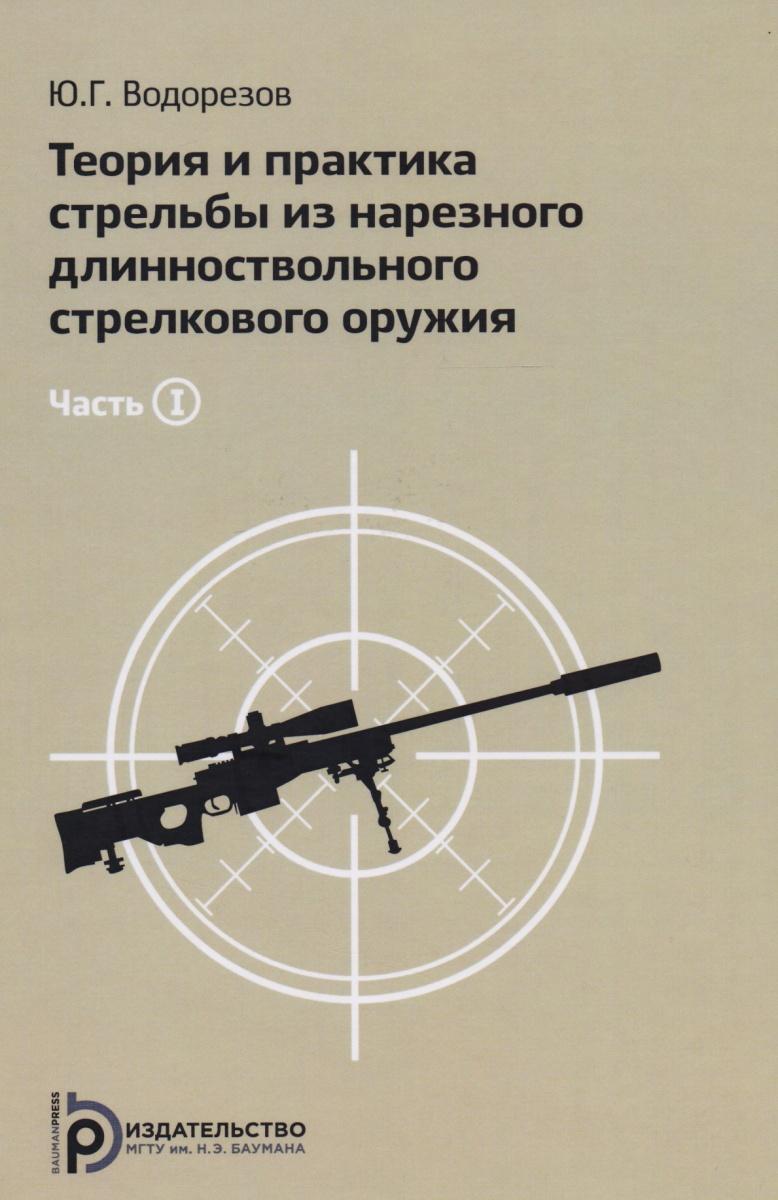 Водорезов Ю. Теория и практика стрельбы из нарезного длинноствольного стрелкового оружия (комплект из 2 книг)