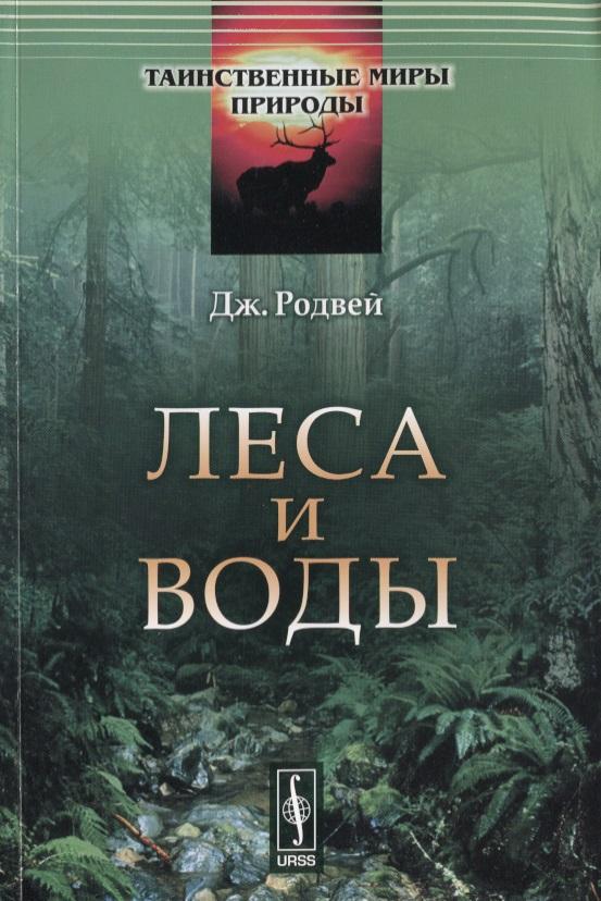 Родвей Дж. Леса и воды ISBN: 9785397059640