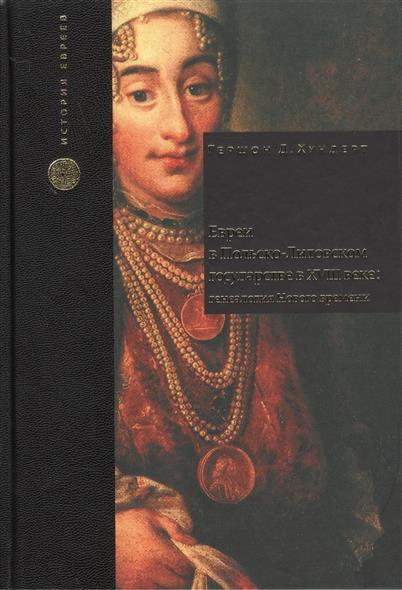 Евреи в Польско-Литовском государстве в XVIII веке: генеалогия Нового времени