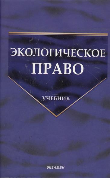 Винокуров Ю. (ред.) Экологическое право Винокуров