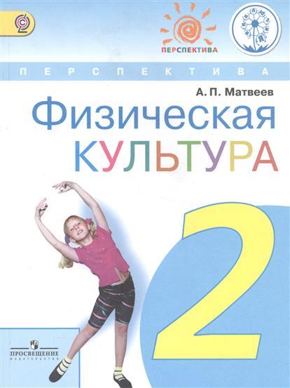 Физическая культура. 2 класс. Учебник для общеобразовательных организаций. Учебник для детей с нарушением зрения