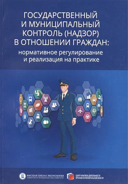 Государственный и муниципальный контроль (надзор) в отношении граждан: нормативное регулирование и реализация на практике
