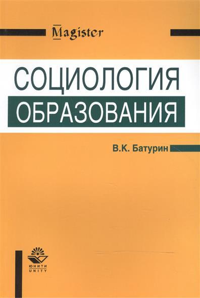 Батурин В. Социология образования. Учебное пособие