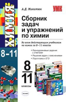 Сборник задач и упражнений по химии 8-11 кл