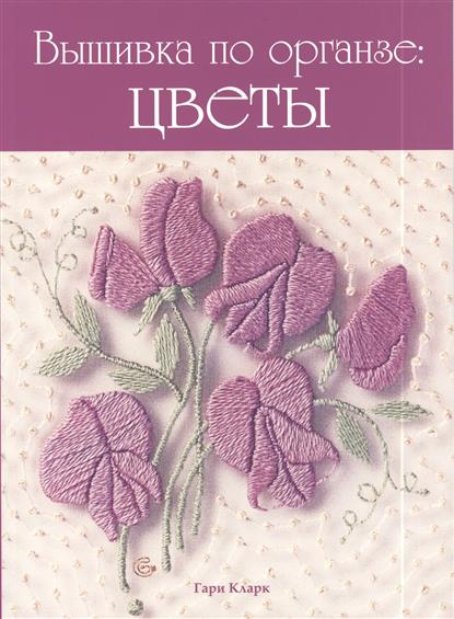 Вышивка по органзе: цветы