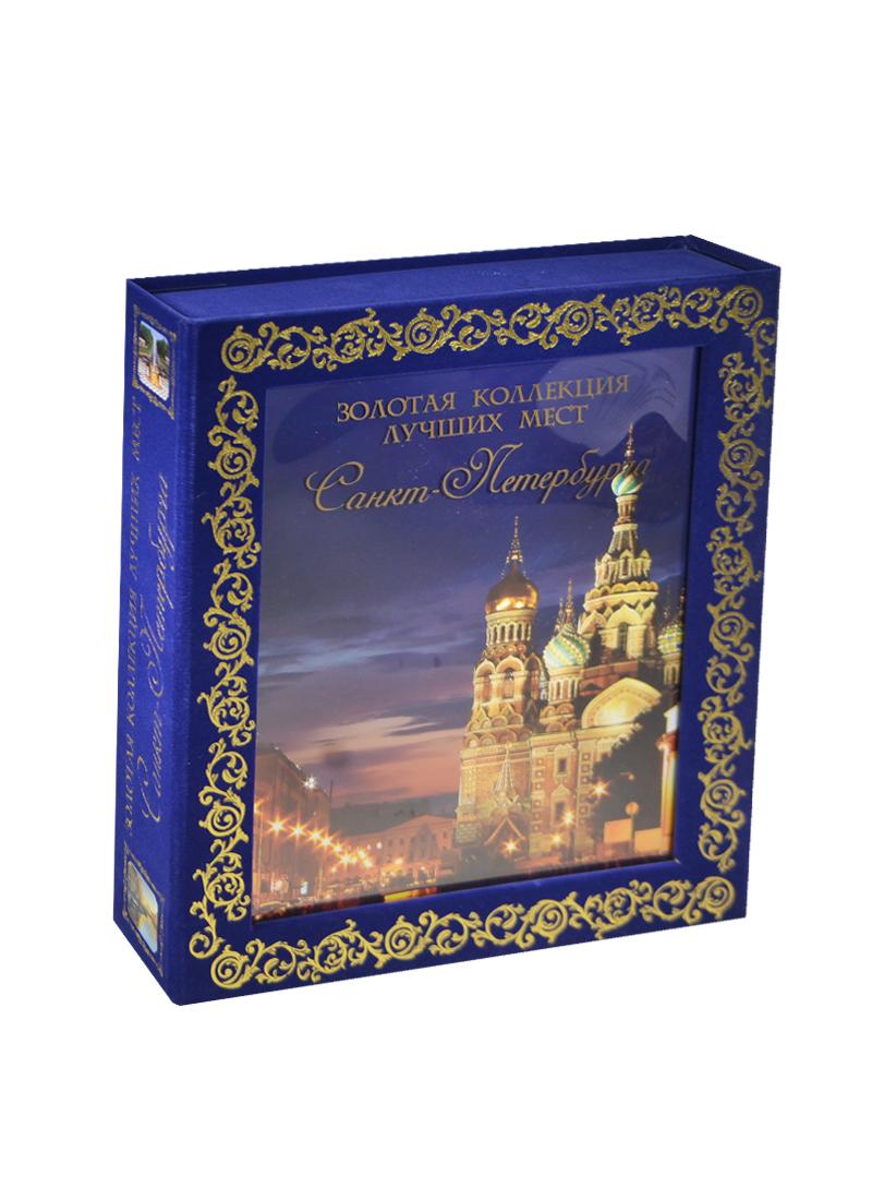 Гирс С., Метальникова М. Золотая коллекция лучших мест Санкт-Петербурга. 2-е издание, исправленное и дополненное