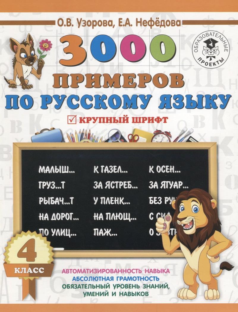 Узорова О., Нефедова Е. 3000 примеров по русскому языку. 4 класс. Крупный шрифт цена 2017