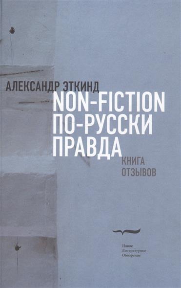 Non-fiction по-русски правда. Книга отзывов