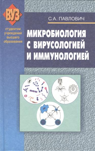 Павлович С. Микробиология с вирусологией и иммунологией. Учебное пособие. 3-е издание, исправленное
