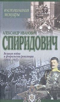 Великая война и февральская революция