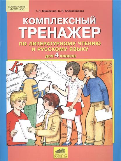 Комплексный тренажер по литературному чтению и русскому языку для 4 класса