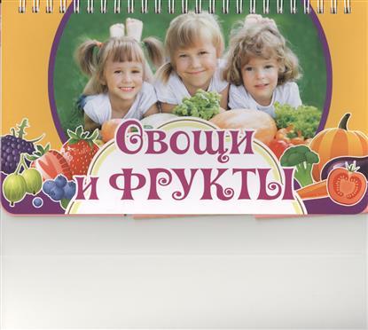 Жилинская А. (ред.) Овощи и фрукты жилинская а ред азбука