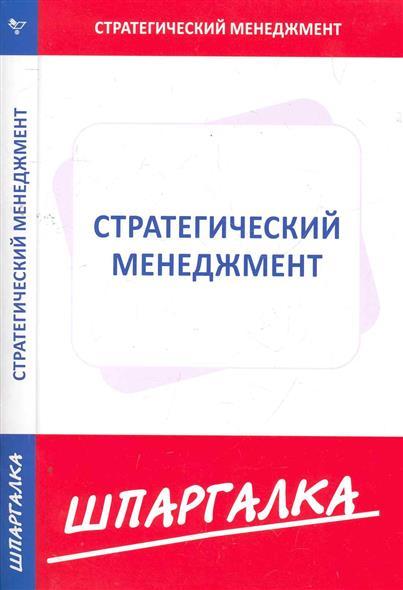 Шпаргалка по стратегическому менеджменту mebelvia fruit via grapes 80х200