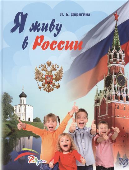 Дерягина Л. Я живу в России книги эксмо я живу дневник слепоглухого