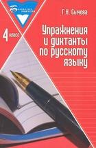 Упражнения и диктанты по русскому языку 4 кл
