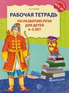 Рабочая тетрадь по развитию речи для детей 4-5 лет