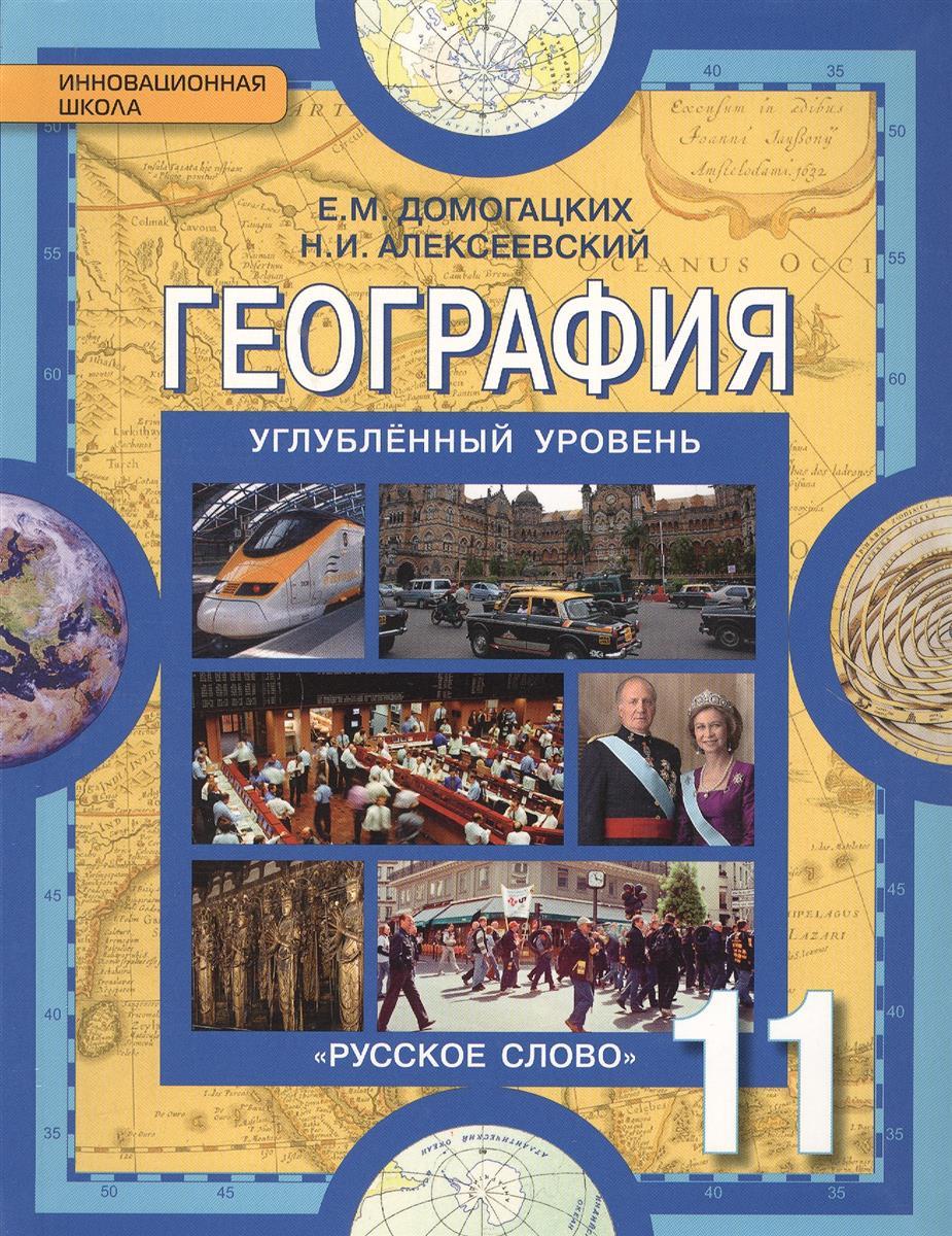 Домогацких Е., Алексеевский Н. География. 11 класс. Учебник. Углубленный уровень цена