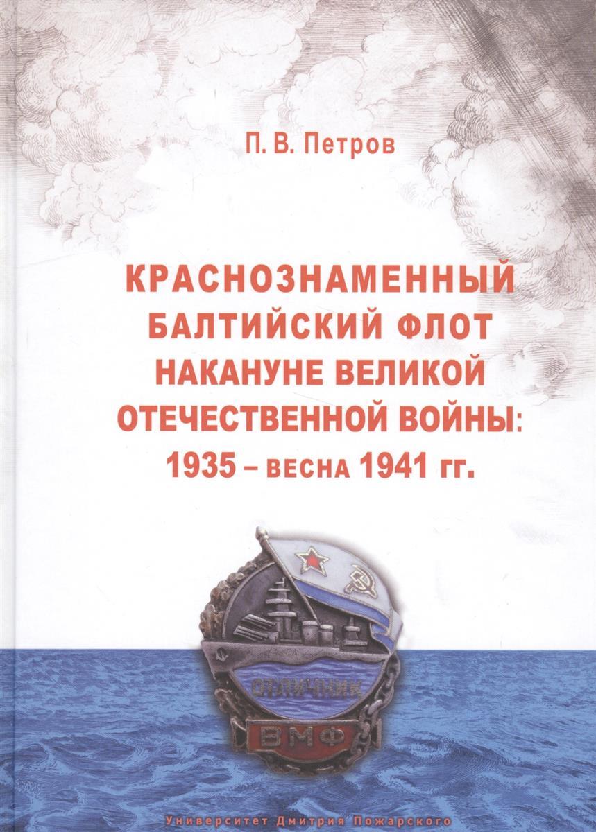 Петров П. Краснознаменный Балтийский флот накануне Великой Отечественной войны. 1935 - весна 1941 гг.