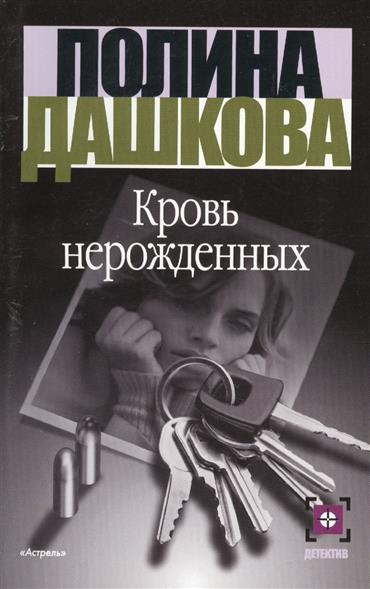 Дашкова П. Кровь нерожденных дашкова п в кровь нерожденных