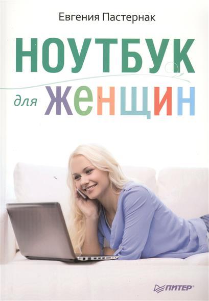 Пастернак Е. Ноутбук для женщин пастернак е ноутбук для женщин изучаем windows 7