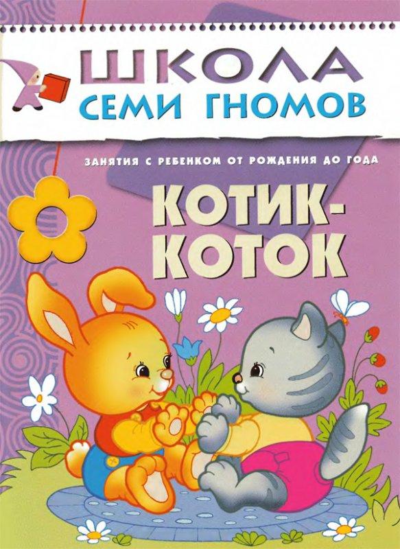 Котик-коток. Занятия с ребенком от рождения до года