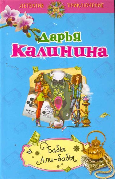 Калинина Д.: Бабы Али-бабы