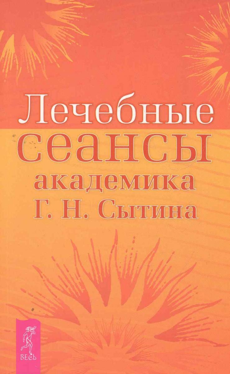 Лечебные сеансы академика Г.Н. Сытина