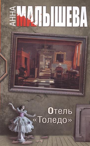 Малышева А. Отель Толедо малышева а в кровь луны