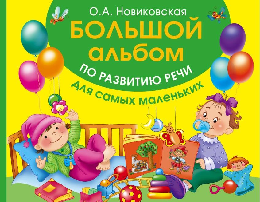 Новиковская О. Большой альбом по развитию речи для самых маленьких