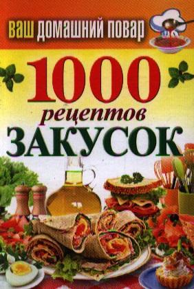 Кашин С. 1000 рецептов закусок