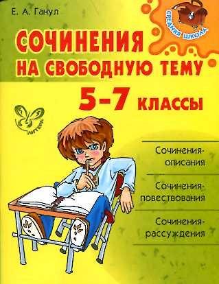 Сочинения на свободную тему 5-7 кл.