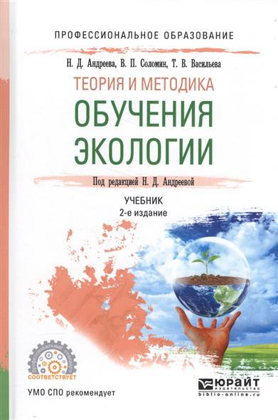 Андреева Н., Соломин В., Васильева Т. Теория и методика обучения экологии. Учебник ISBN: 9785991699273