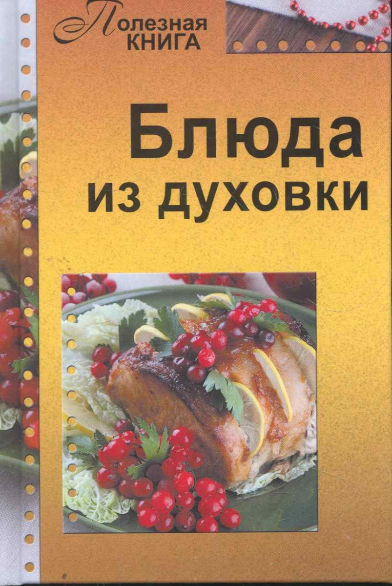 Горбунова А. (сост.) Блюда из духовки дарья нестерова блюда из духовки