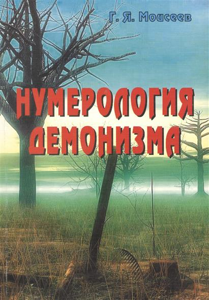 Моисеев Г. Нумерология демонизма