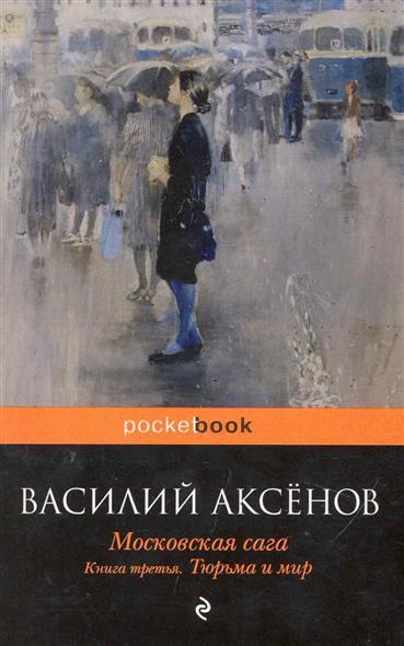 Московская сага т.3/3тт. Тюрьма и мир