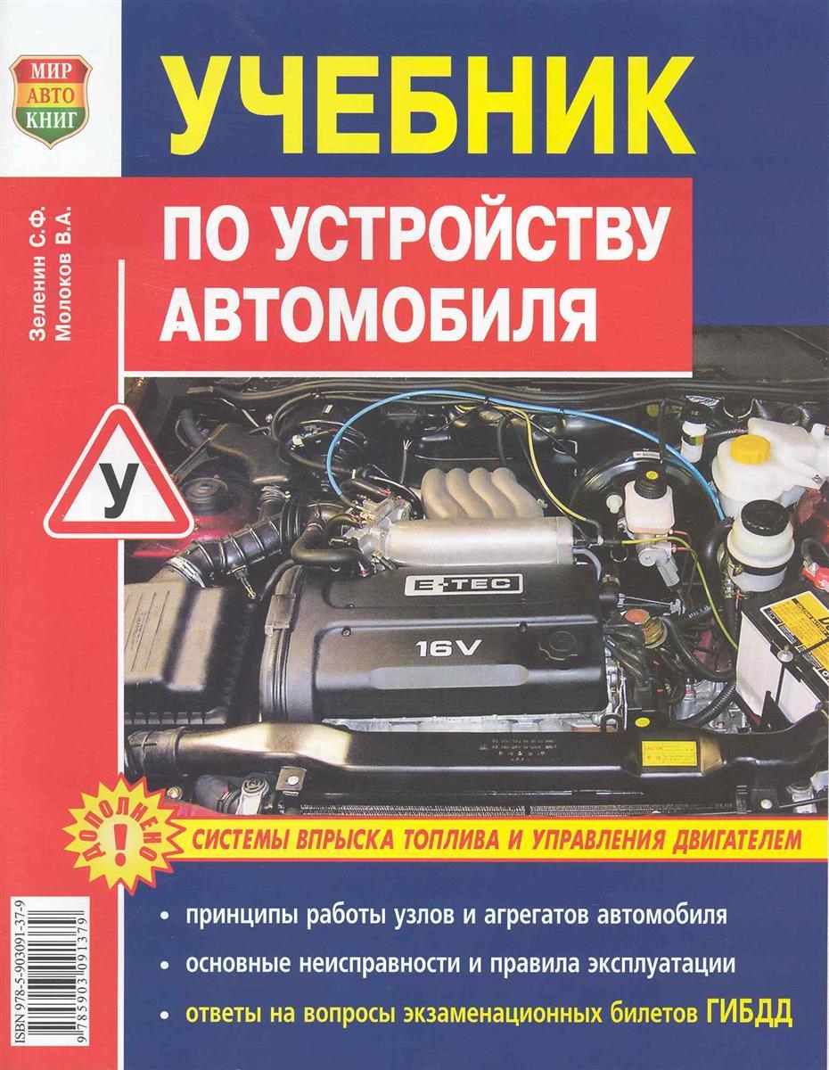 Семенов И. Учебник по устройству легкового автомобиля аккумулятор для легкового автомобиля sonnenschein start line so 59050 90 ач об