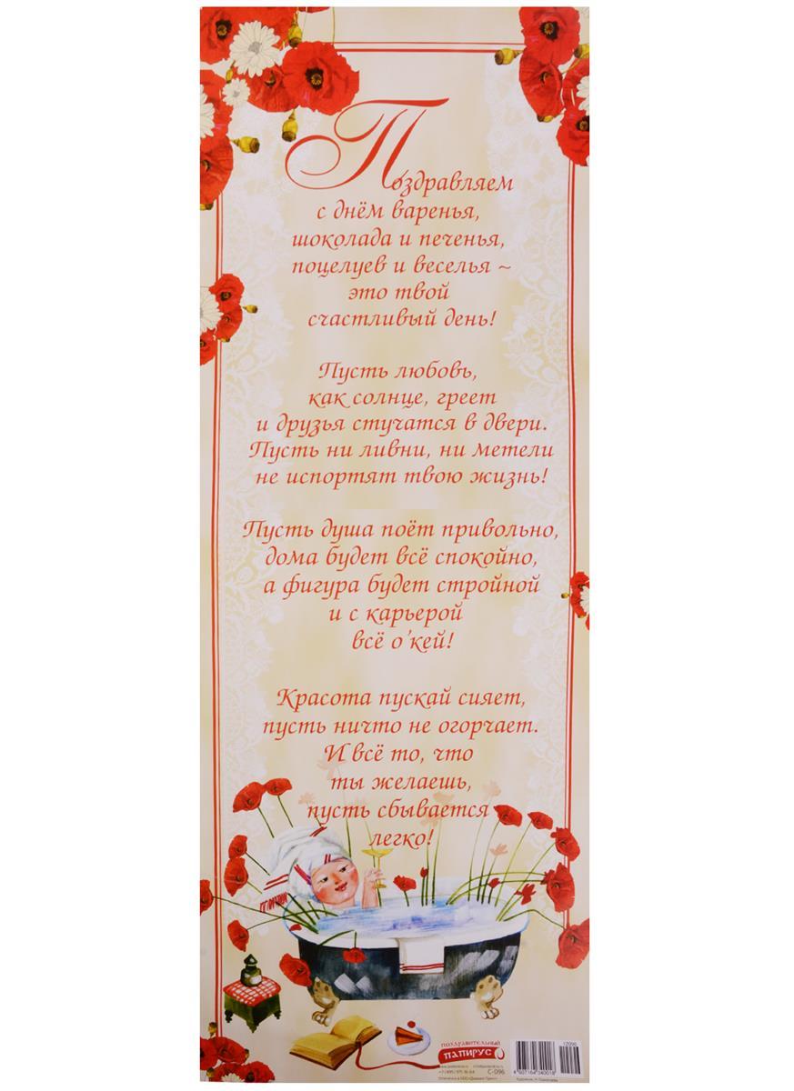 Поздравительный папирус Поздравляем с днем варенья! (С-096) (Презент)