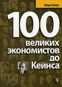 100 великих экономистов до Кейнса
