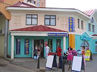 «Новый книжный» в Дмитрове