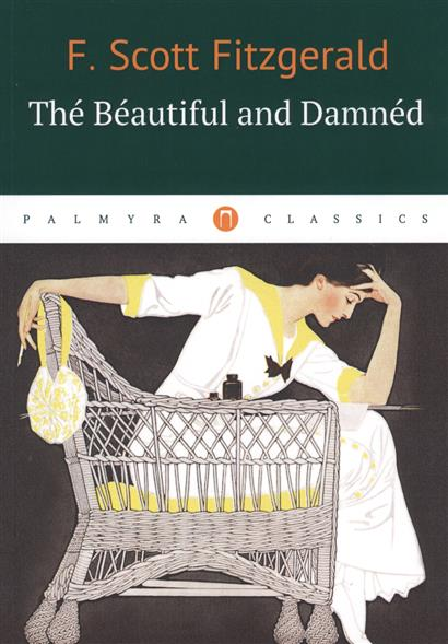 Fitzgerald S. The Beautiful and Damned ISBN: 9785521001903