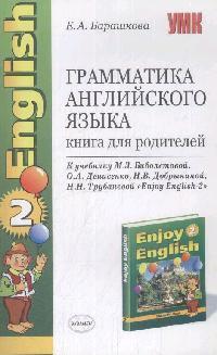 Грамматика англ. языка 2 кл Кн. для родителей