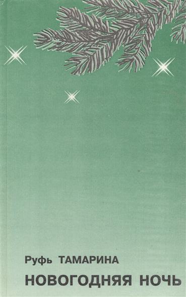 Новогодняя ночь. Стихотворения и поэма