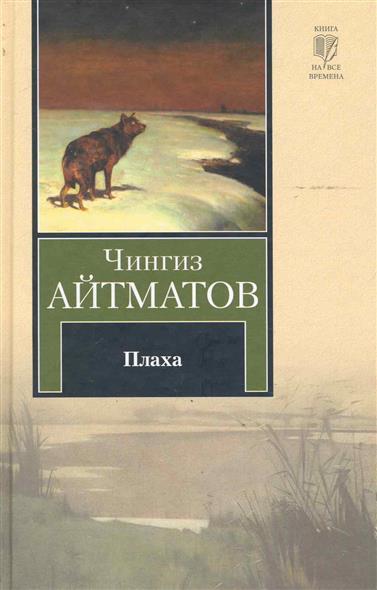Айтматов Ч. Плаха буранный полустанок плаха