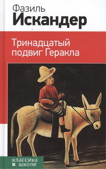 Искандер Ф. Тринадцатый подвиг Геракла