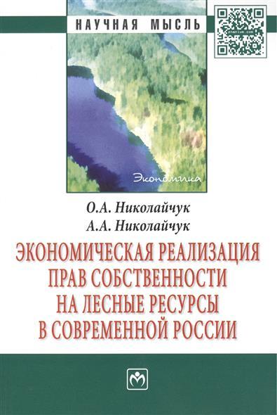 Экономическая реализация прав собственности на лесные ресурсы в современной России. Монография